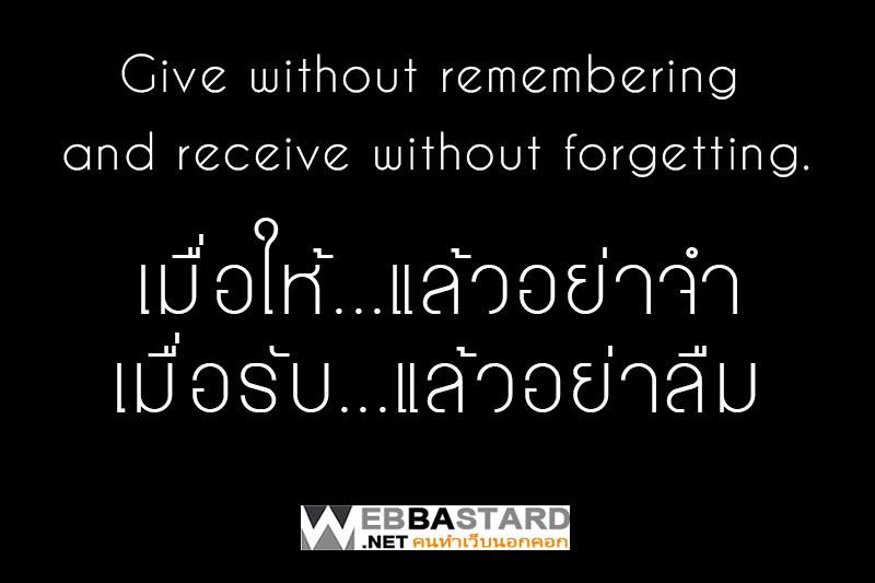 Give-Take
