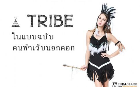 tribe-webbastard
