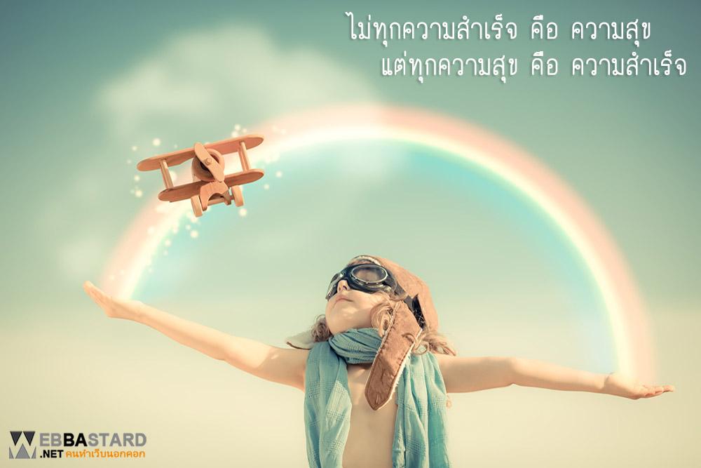 ความสำเร็จ-ความสุข