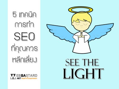 seo-see-the-light