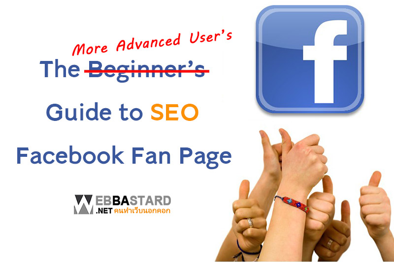 seo-facebook-page-guide