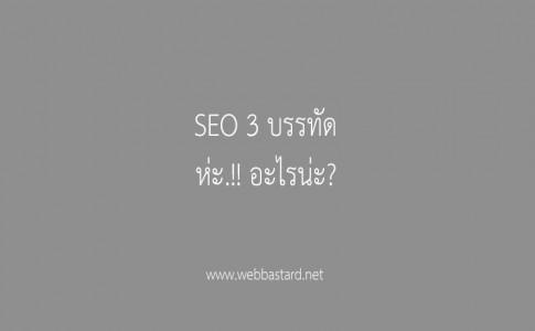 seo-3-บรรทัด