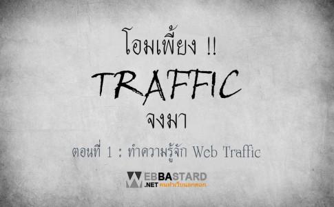 web-traffic-ep1