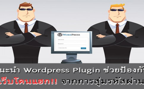 wp-security-plugin-1