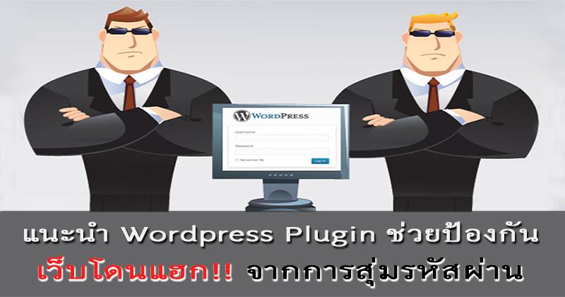 wp-security-plugin-1