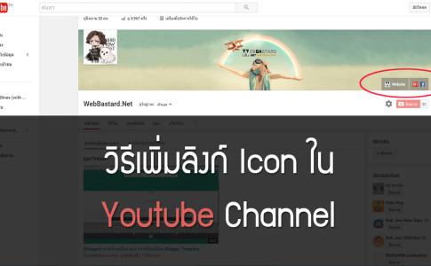 เพิ่มลิงค์ไอคอนบน-Youtube-Channel