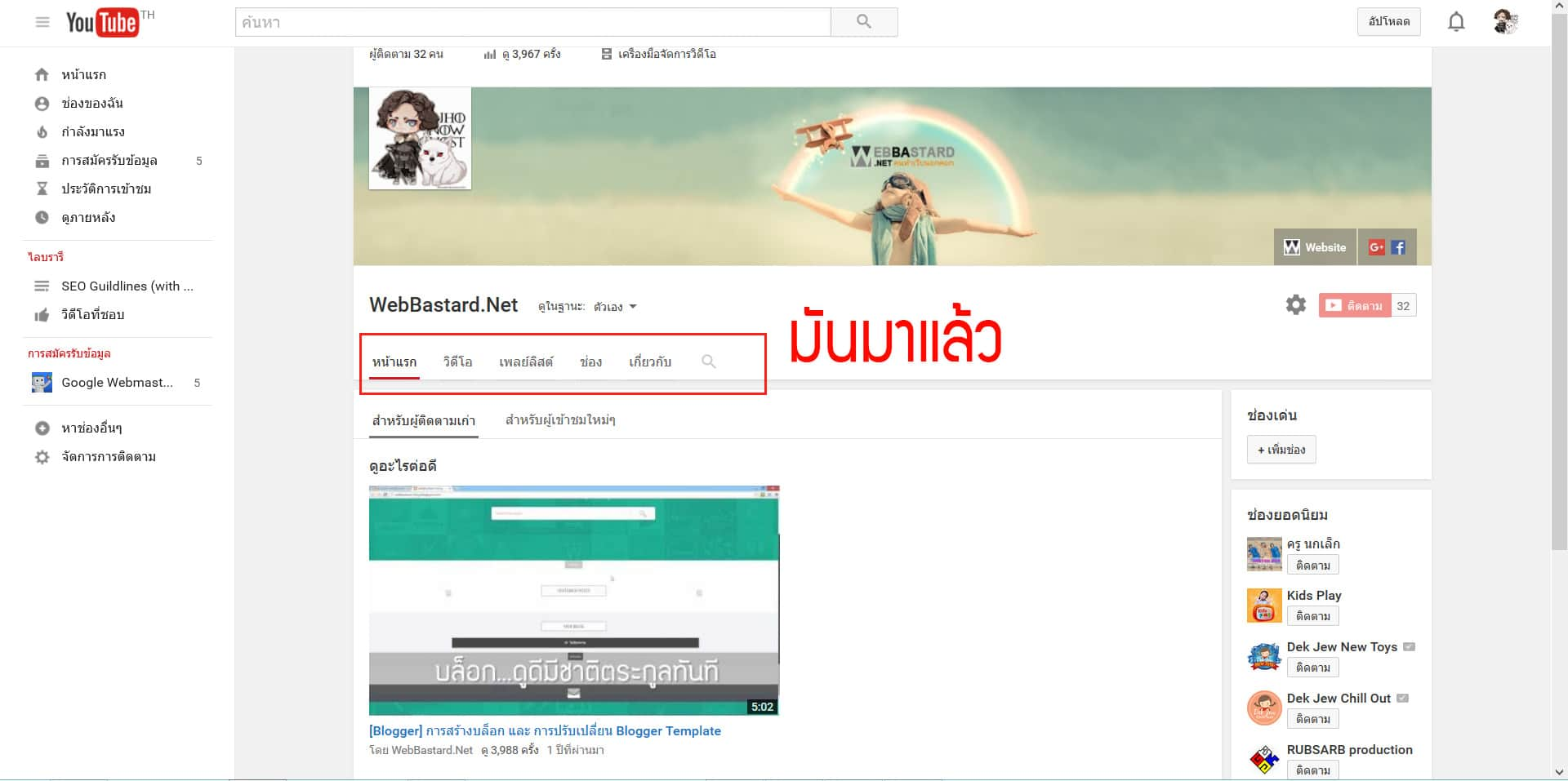 add-link-youtube-channel-02