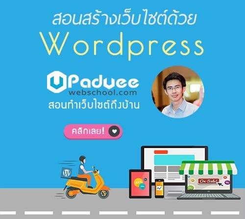 สอนทำเว็บไซต์ Wordpress